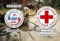Помощь пострадавшим