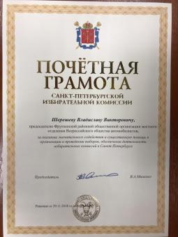 Председатель Фрунзенской районной общественной организации ВОА награжден почетной грамотой  избирательной комиссии