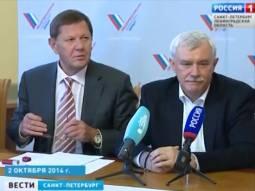 Штаб ОНФ встретился с Губернатором Санкт-Петербурга