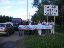 Автопробег: Казань-Уфа!